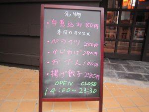 レトロ居酒屋 昭和軒 メニュー