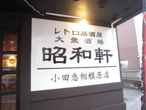 レトロ居酒屋 昭和軒 外観