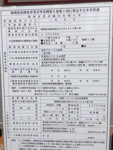 サニープラザ 事業標識